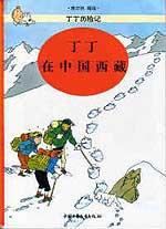 tibetchinois.jpg