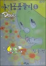 dooly-Kim-Soo-jung.jpg